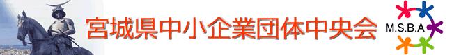 宮城県中小企業団体中央会